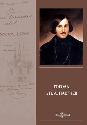 Гоголь и П. А. Плетнев