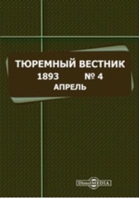 Тюремный вестник: журнал. 1893. № 4. Апрель