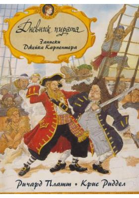 Дневник пирата. Записки Джейка Карпентера = Pirate Diary. The Journal of Jake Carpenter