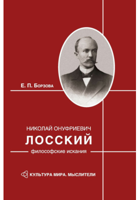 Николай Онуфриевич Лосский: философские искания