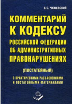 Комментарий к Кодексу Российской Федерации об Административных правонарушениях (постатейный): практическое пособие