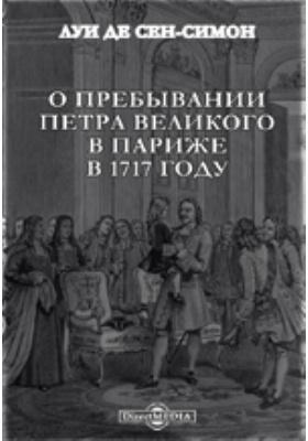 О пребывании Петра Великого в Париже в 1717 году