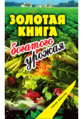 Золотая книга богатого урожая: научно-популярное издание
