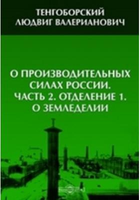 О производительных силах России О земледелии: монография, Ч. 2. Отделение 1
