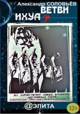 Ветви ихуа : фантастический роман: художественная литература