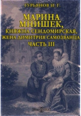 Марина Мнишек, княжна Сендомирская, жена Димитрия Самозванца: художественная литература, Ч. III