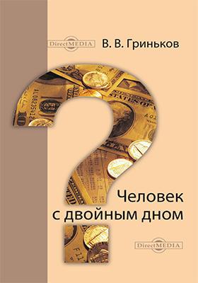 Человек с двойным дном : роман: художественная литература