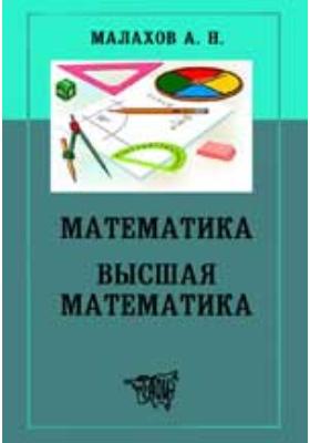 Математика. Высшая математика : учебное пособие для студентов заочников: пособие
