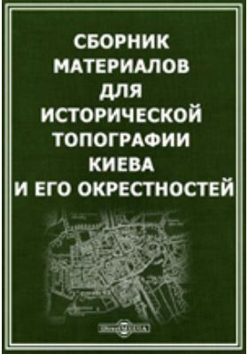 Сборник материалов для исторической топографии Киева и его окрестностей