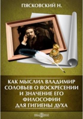 Как мыслил Владимир Соловьев о воскресении и значение его философии для гигиены духа
