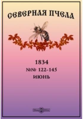Северная пчела. 1834. №№ 122-145, Июнь