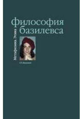 Философия Базилевса: монография