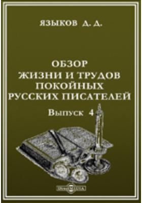 Обзор жизни и трудов покойных русских писателей. Вып. 4. Русские писатели, умершие в 1884 г