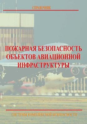Пожарная безопасность объектов авиационной инфраструктуры: электронный справочник