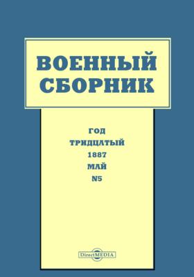 Военный сборник: журнал. 1887. Т. 175. №5