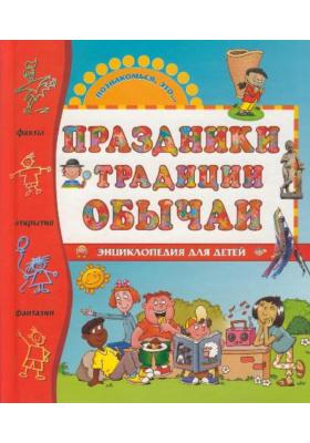 Праздники, традиции, обычаи = ll libro l bambini del mondo