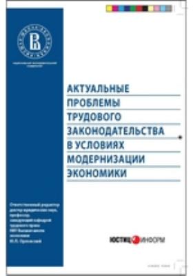 Актуальные проблемы трудового законодательства в условиях модернизации экономики