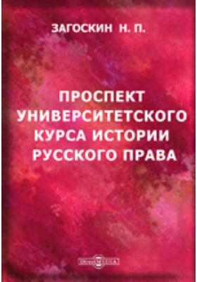 Проспект университетского курса истории русского права. Пособие к слушанию лекций