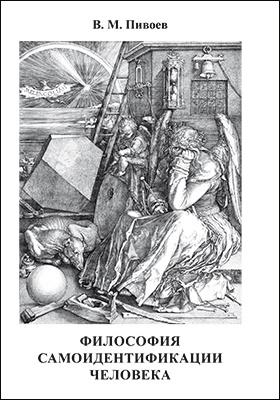 Философия самоидентификации человека: монография