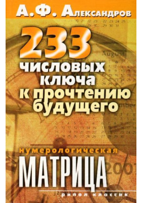 233 числовых ключа к прочтению будущего. Нумерологическая матрица