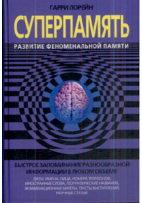 СуперПамять = The Complete Guide to Memory Mastery: Organizing and Developing the Power of Your Mind
