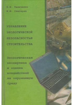 Управление экологической безопасностью строительства. Экологическая экспертиза и оценка воздействий на окружающую среду : Учебное пособие