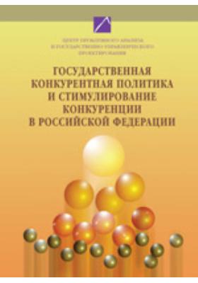 Государственная конкурентная политика и стимулирование конкуренции в Российской Федерации. Т. 1