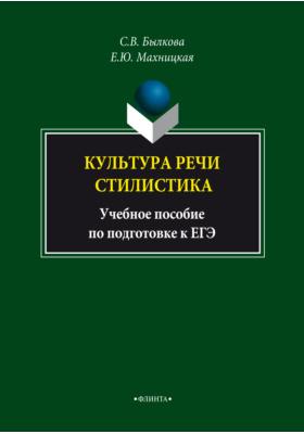 Культура речи. Стилистика: учебное пособие