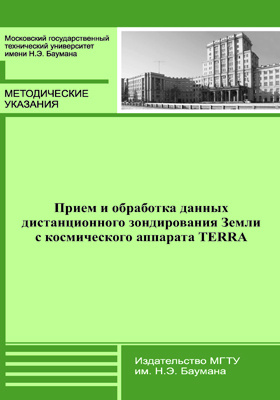 Прием и обработка данных дистанционного зондирования Земли с космического аппарата TERRA : методические указания к выполнению лабораторной работы № 1: методические указания