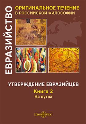 Утверждение евразийцев: сборник научных работ. Кн. 2. На путях