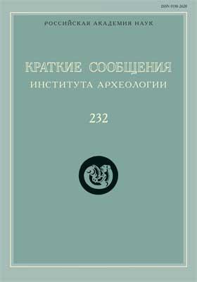 Краткие сообщения Института археологии. Вып. 232