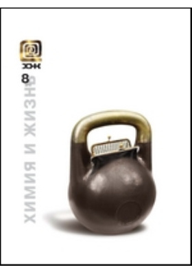 Химия и жизнь - XXI век: ежемесячный научно-популярный журнал. 2012. № 8