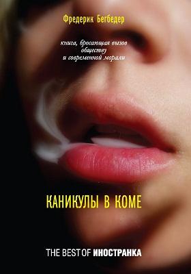 Каникулы в коме: роман