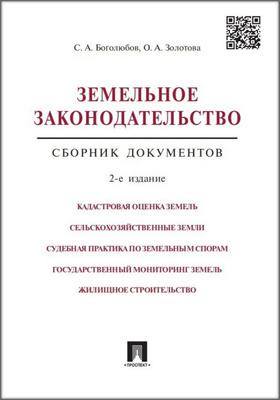 Земельное законодательство : сборник документов: практическое пособие