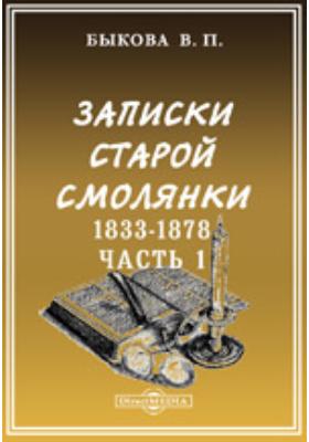 Записки старой смолянки. (Императорского В. О. Б. Д.). 1833-1878, Ч. 1