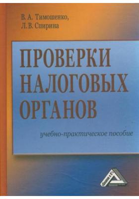 Проверки налоговых органов : Учебно-практическое пособие