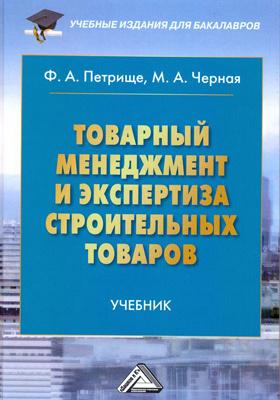 Товарный менеджмент и экспертиза строительных товаров: учебник
