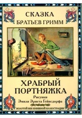 Храбрый портняжка : Сказка