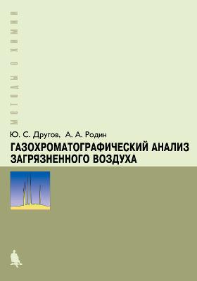 Газохроматографический анализ загрязненного воздуха: практическое руководство