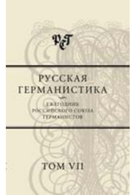 Русская германистика. Ежегодник Российского союза германистов. Т. 7