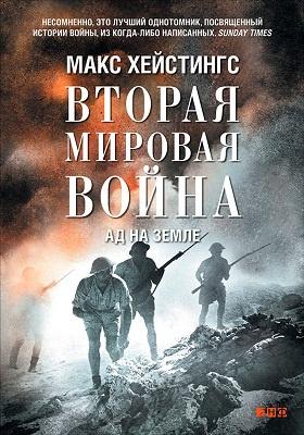 Вторая мировая война : ад на земле: монография