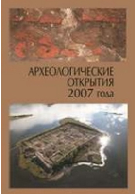 Археологические открытия 2007 года: журнал. 2010