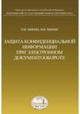 Защита конфиденциальной информации при электронном документообороте: учебное пособие