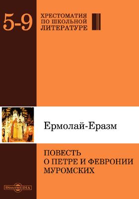Повесть о Петре и Февронии Муромских: художественная литература