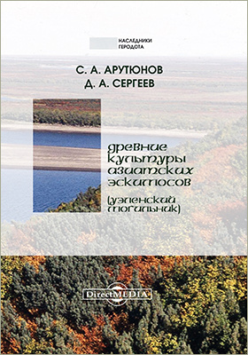 Древние культуры азиатских эскимосов : (Уэленский могильник)
