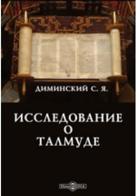 Исследование о Талмуде