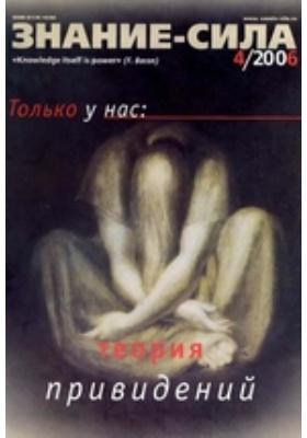 Знание-сила: журнал. 2006. № 4