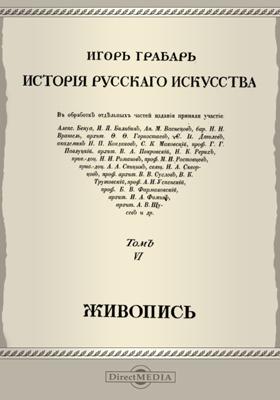 История русского искусства. Т. 6. Живопись