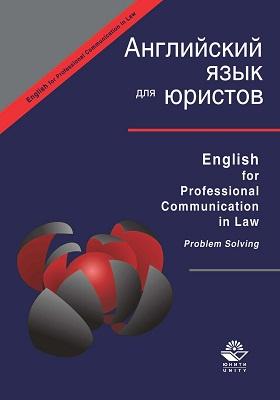 English for Professional Communication in Law : Problem Solving: учебное пособие