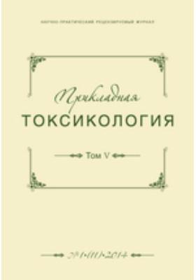 Прикладная токсикология: журнал. 2014. Том V, № 1(11)